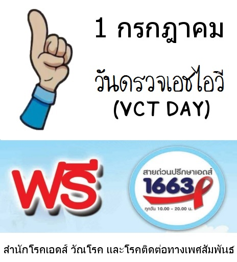 VCT Day 1 July